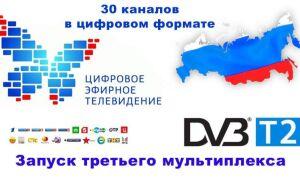 Запуск третьего мультиплекса в России