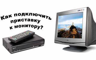 Подключить монитор к цифровой ТВ приставке