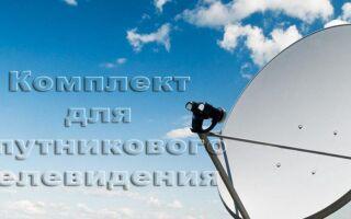 Комплект для спутникового телевидения