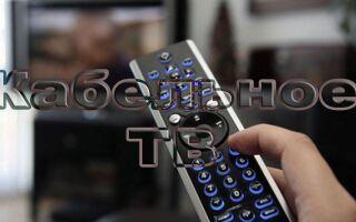Что такое кабельное телевидение