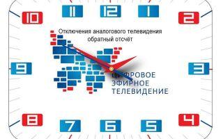 План отключения аналогового телевидения в России