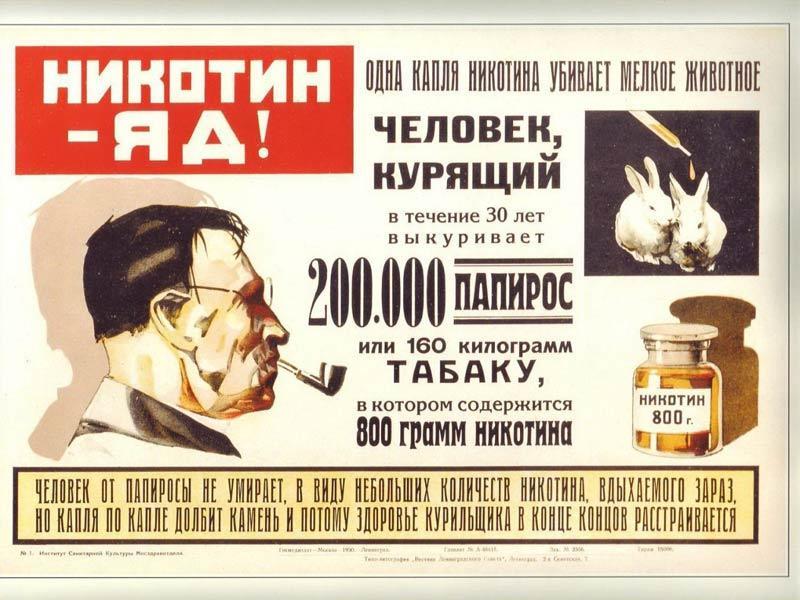 Первая реклама в СССР
