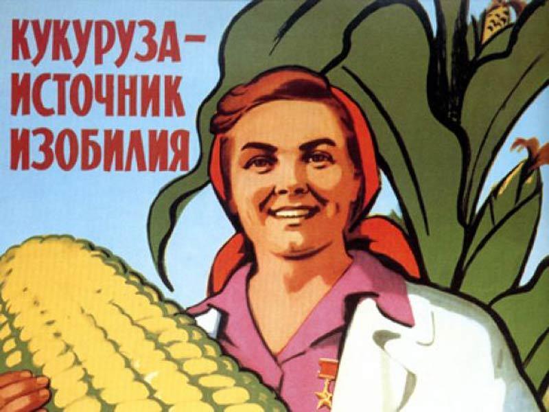 первая реклама про кукурузу в СССР