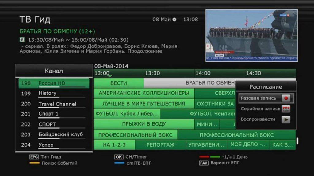EPG программа телепередач