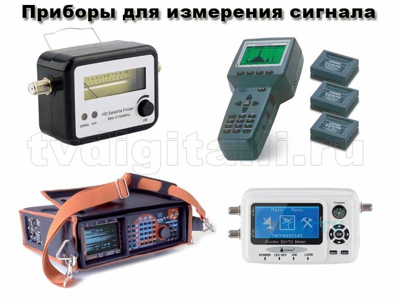 Приборы для измерения тв сигналов