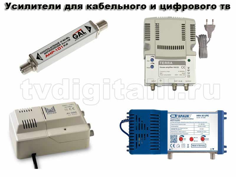 усилители кабельного и аналогового сигнала