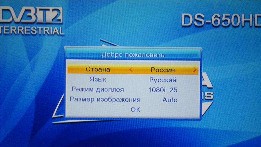 Меню приставки DS-650HD
