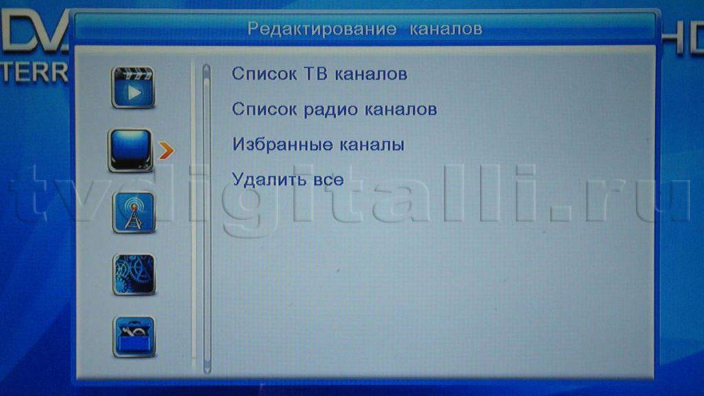 ds 650 hd редактор каналов