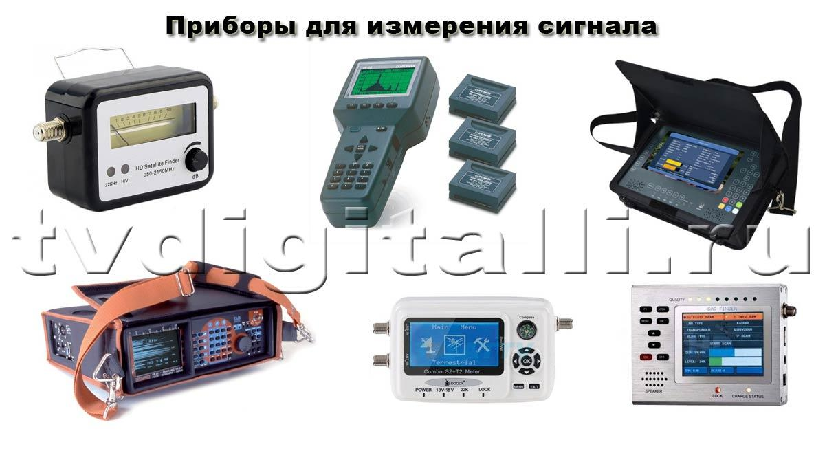 Приборы для измерения сигнала и настройки антенн