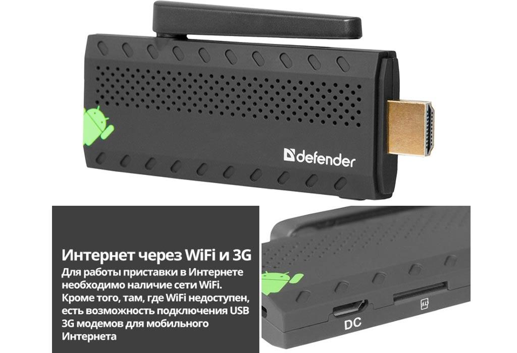 Внешнее смарт устройство defender-smart-android-hd2