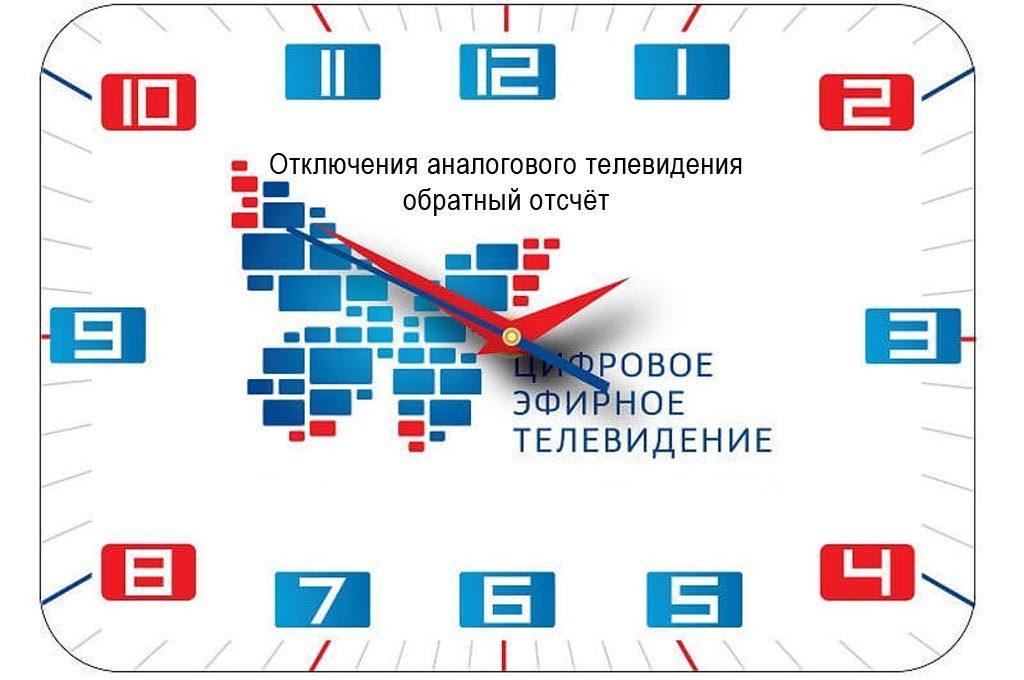 Отключения аналогового телевидения в России