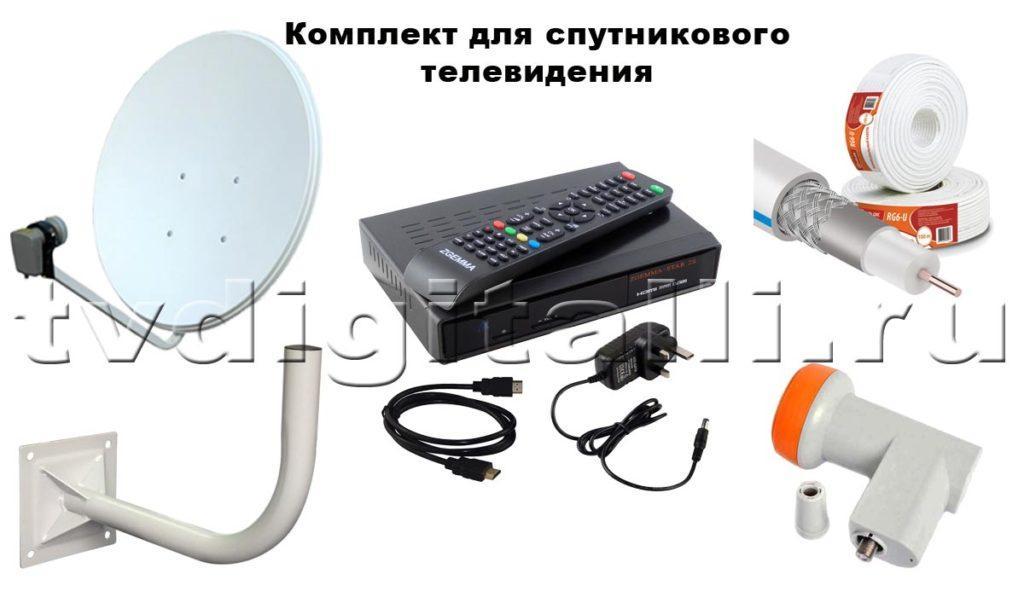 Базовый комплект спутникового тв