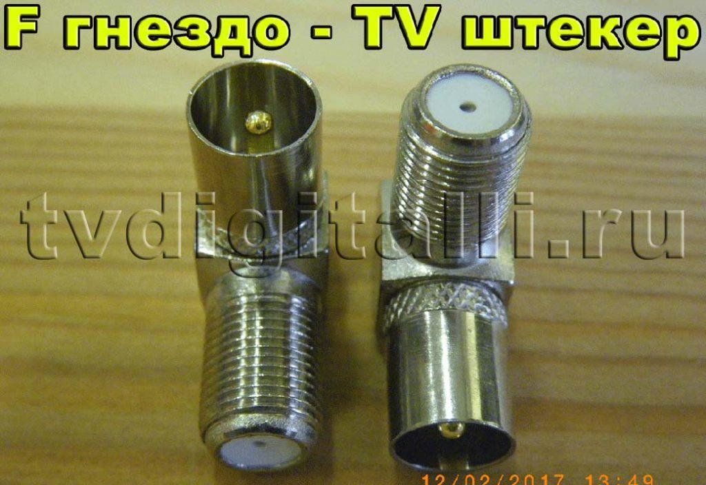 F гнездо - TV штекер угловой