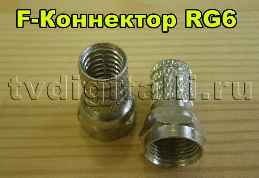 F коннектор RG6