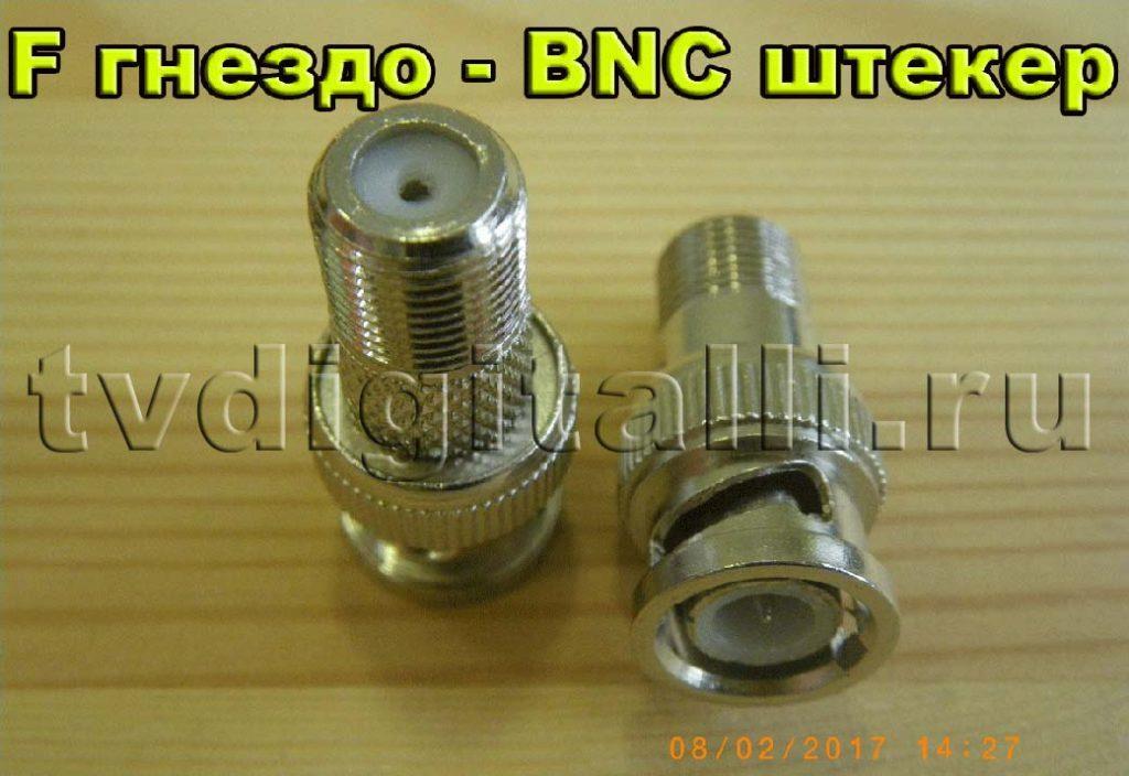 F гнездо - BNC штекер