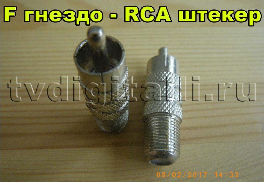 F гнездо - RCA штекер
