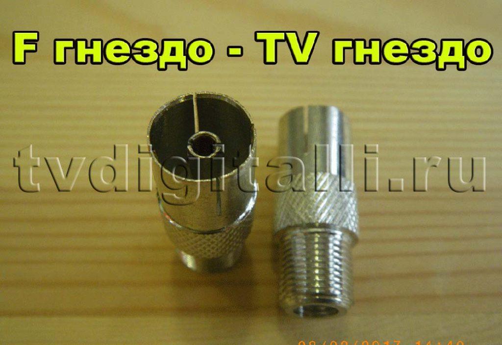 F гнездо - TV гнездо