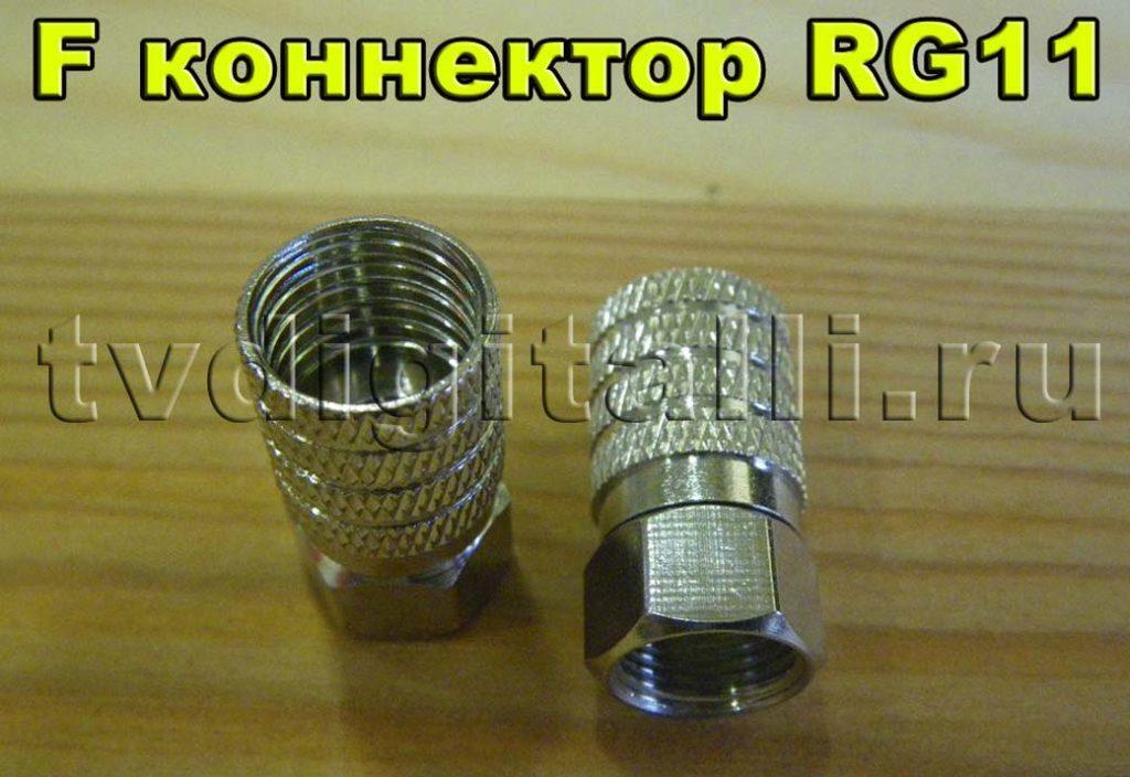 F коннектор RG11