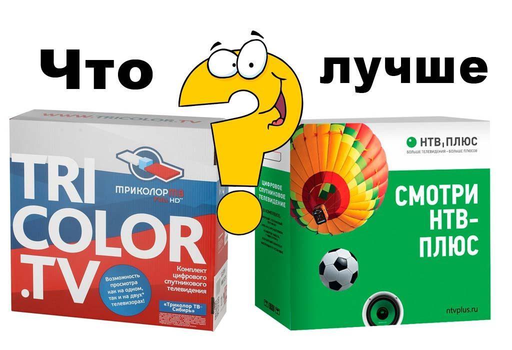 НТВ плюс или Триколор