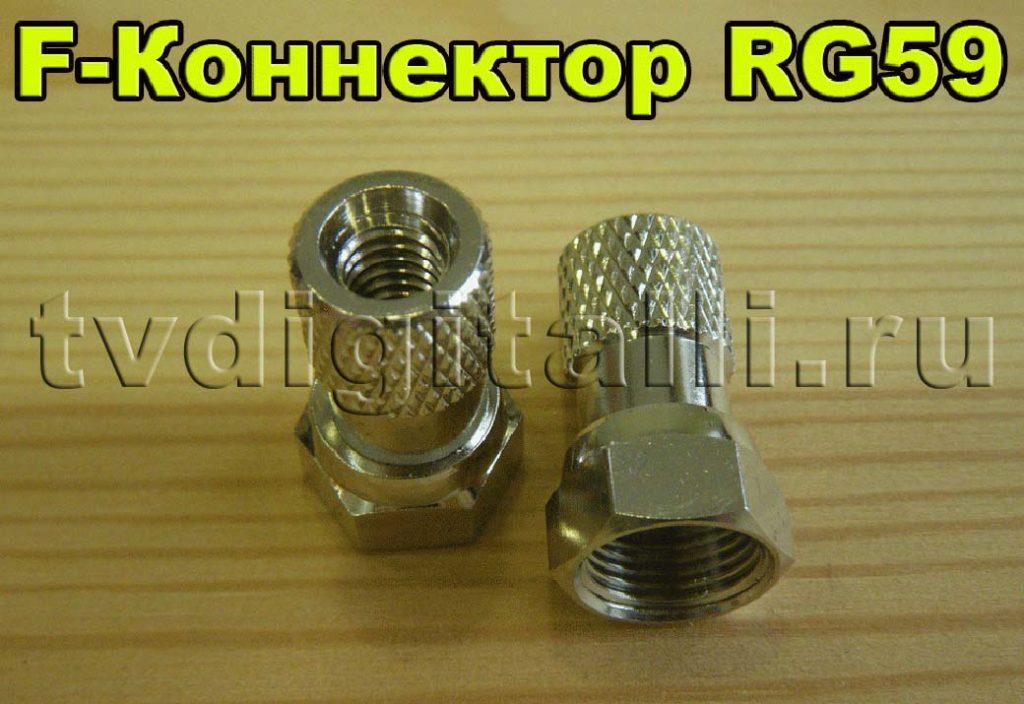 F коннектор RG59
