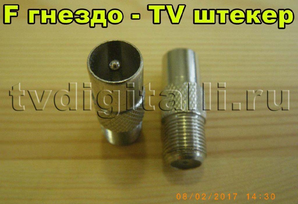 F гнездо - TV штекер